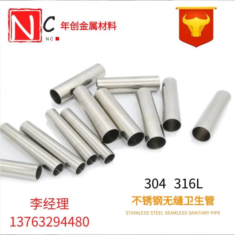 304不銹鋼管 無縫管 內外拋光鏡面不銹鋼管 薄壁 厚壁管 非標訂做