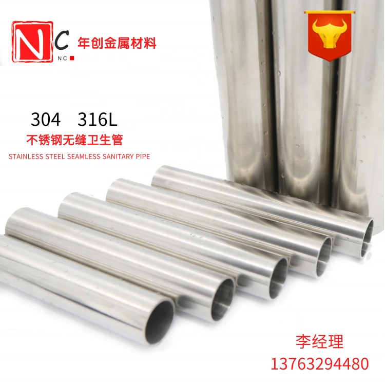 316L不銹鋼管 無縫管 內外拋光管 304不銹鋼衛生管 食品專用鋼管