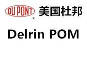 美国杜邦 Delrin POM