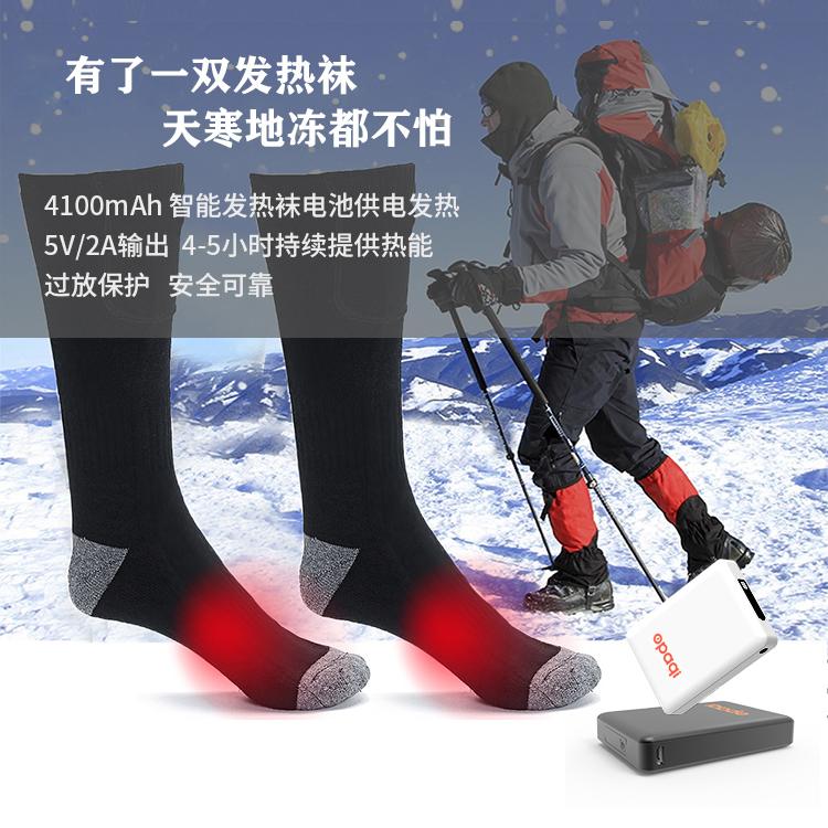 便攜式發熱襪子移動電源