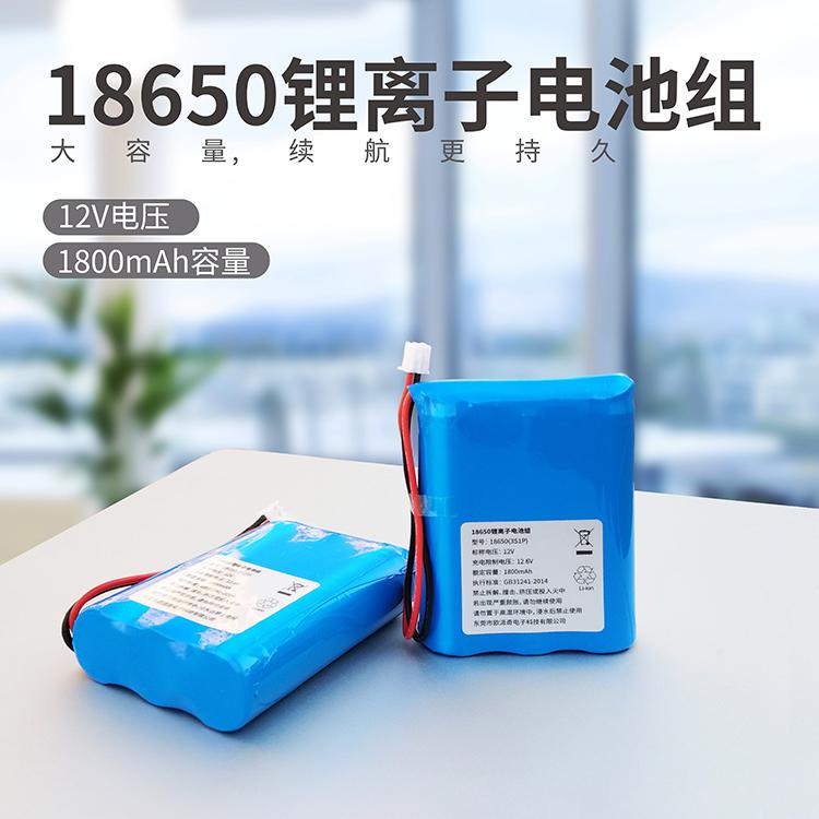 18650鋰離子電池組