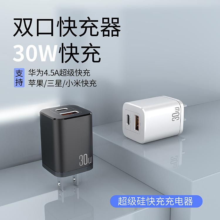 30W超級硅快充充電器C+U