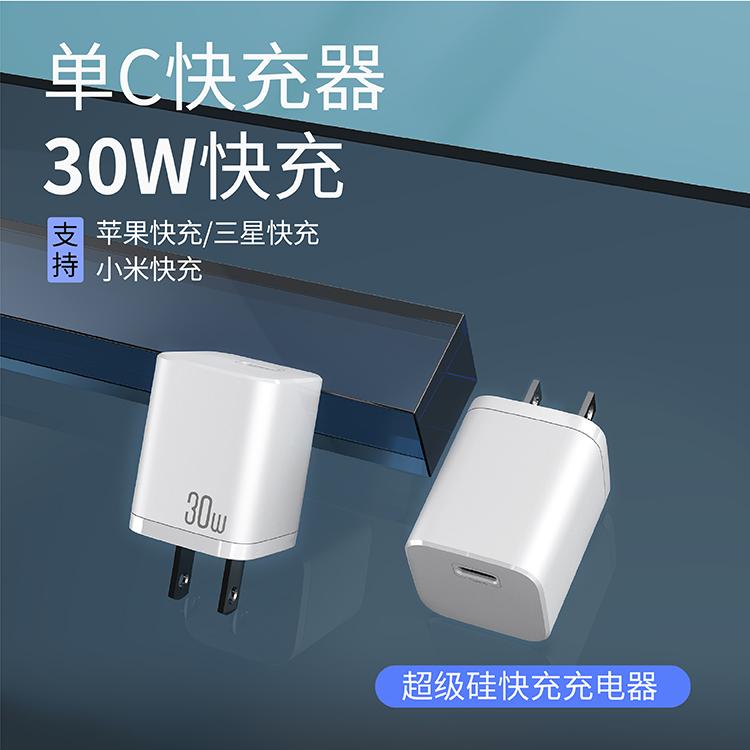 30W超級硅快充充電器單C