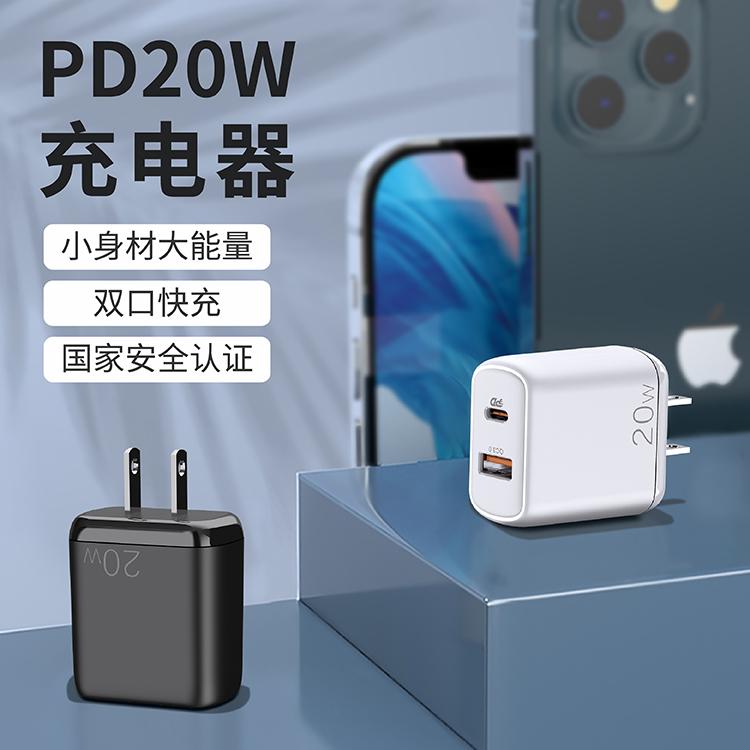 20W超级硅充电器C+U
