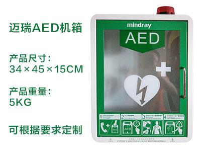 迈瑞除颤仪AED机箱