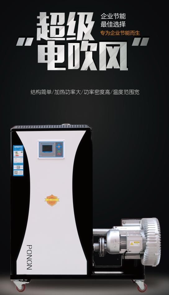 30kw电磁热风炉