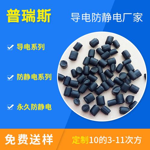 PP碳纖導電銷售