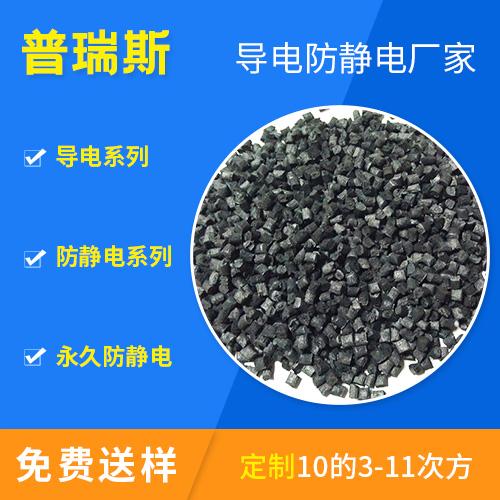 TPE碳纖導電