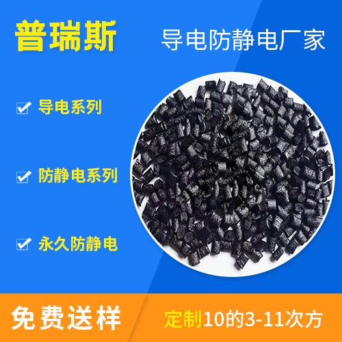 PVC炭黑導電