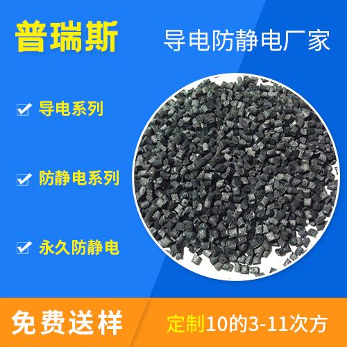 PVC碳纖導電