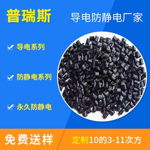 TPR炭黑導電
