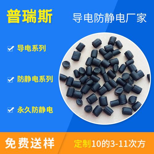 PVC碳纖導電銷售