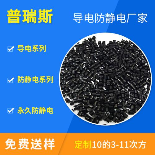 PVC炭黑防靜電