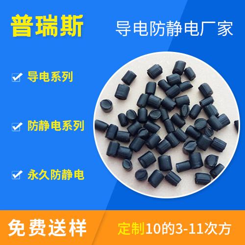 TPE碳纖導電銷售
