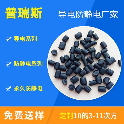 PS碳纖導電銷售
