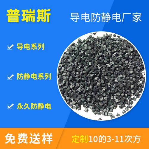 PP碳纖導電