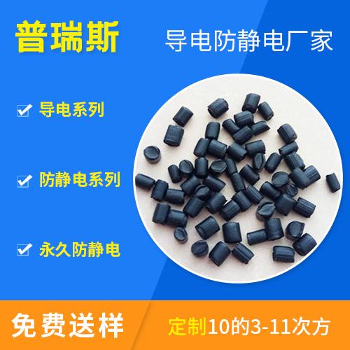 PE碳纖導電銷售