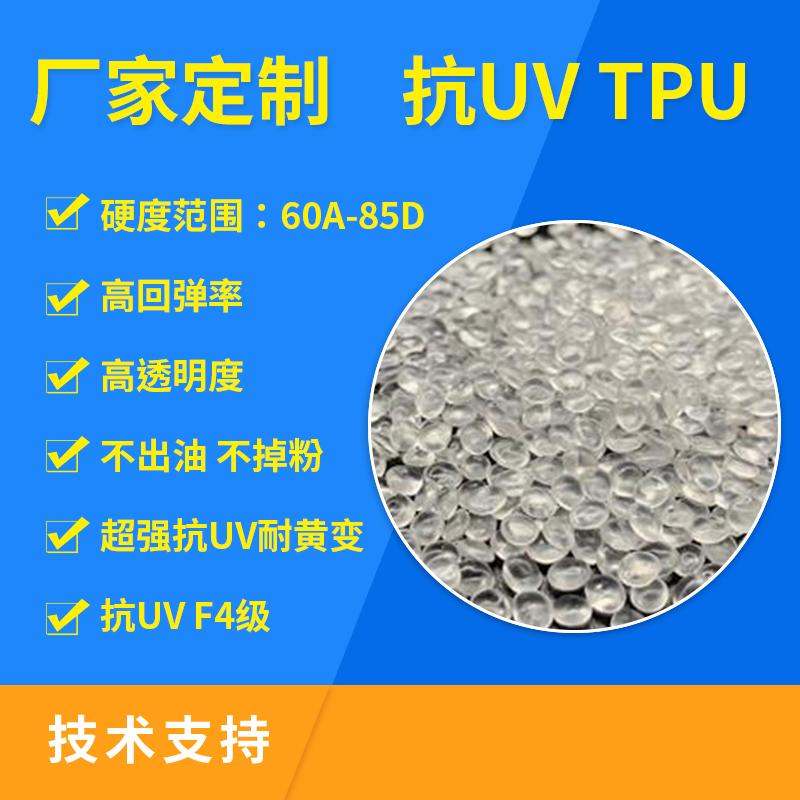 抗UV-TPU