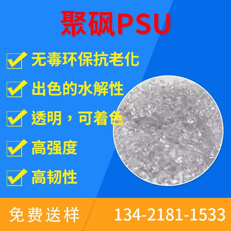 灰色透明PSU塑料