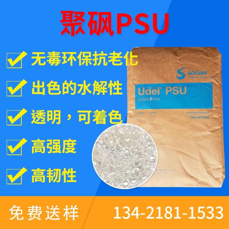 白色透明PSU塑料