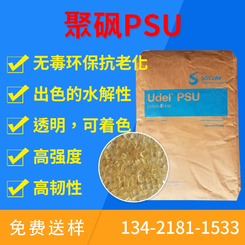 黃色透明PSU塑料