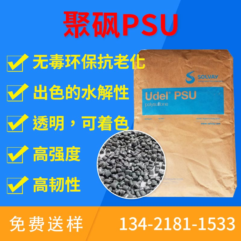 灰色PSU塑料