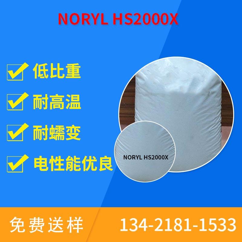 Noryl-HS2000X