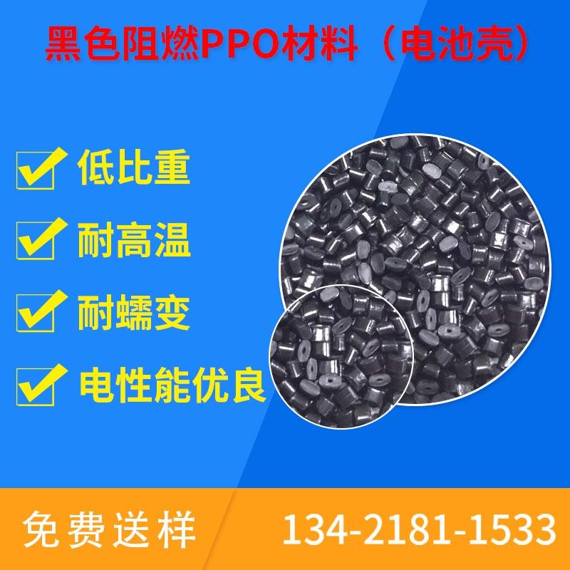 黑色阻燃PPO材料(電池殼)