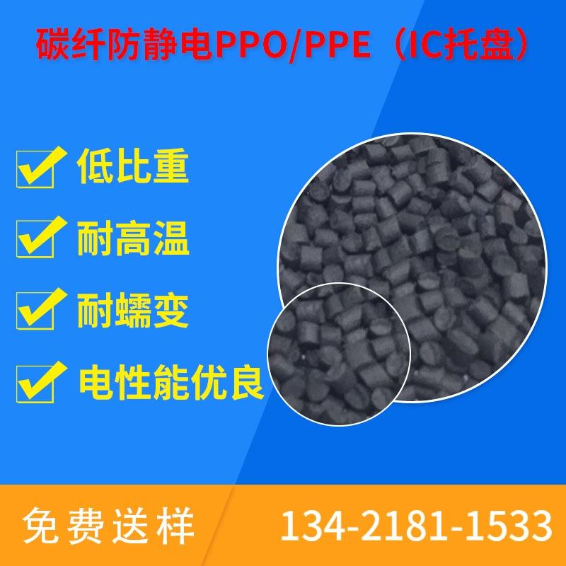 碳纖防靜電PPO/PPE(IC托盤)