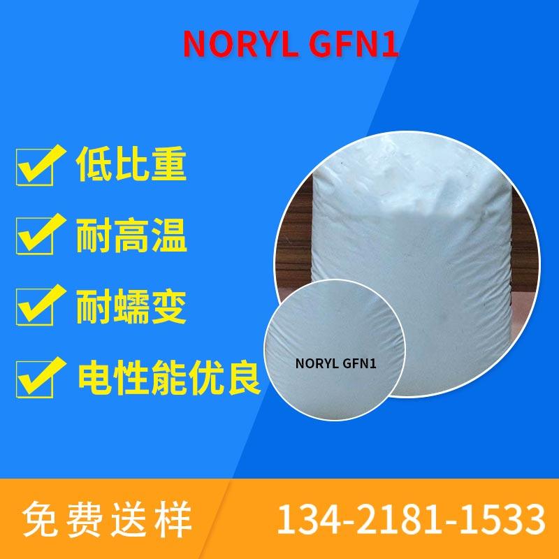 Noryl-GFN1