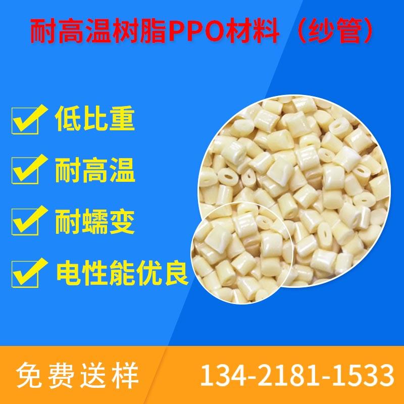 耐高溫樹脂PPO材料(紗管)