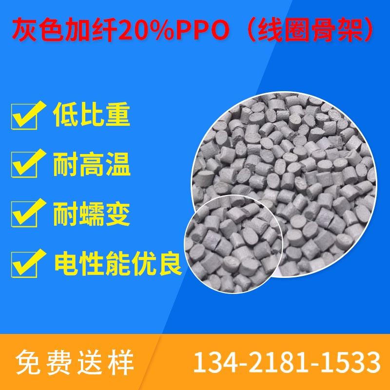 灰色加纖20%PPO(線圈骨架)