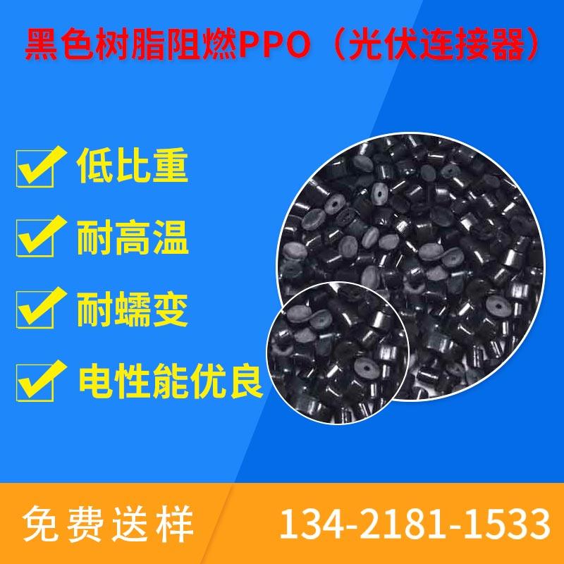 黑色樹脂阻燃PPO(光伏連接器)