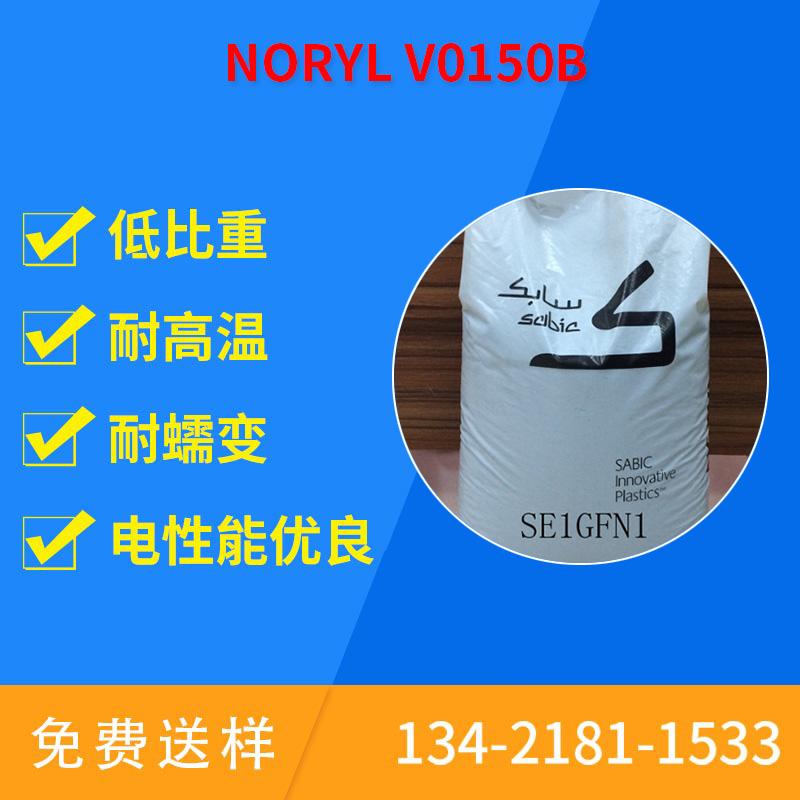 Noryl-V0150B