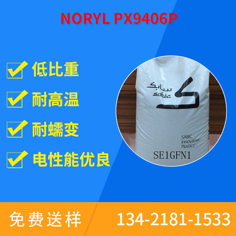 Noryl-PX9406P