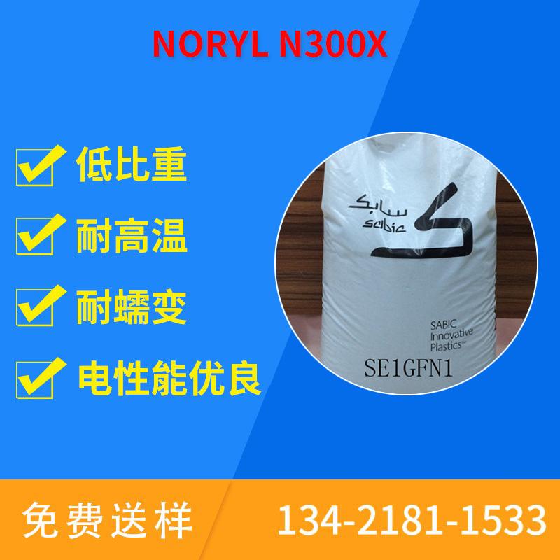 Noryl-N300X