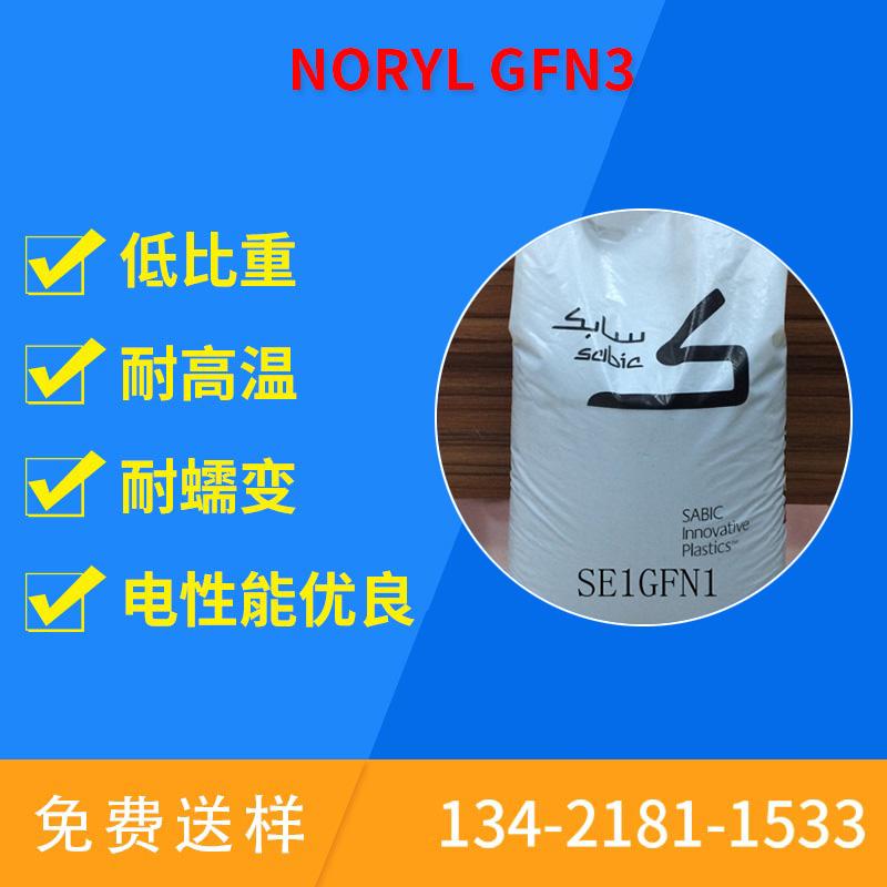 Noryl-GFN3
