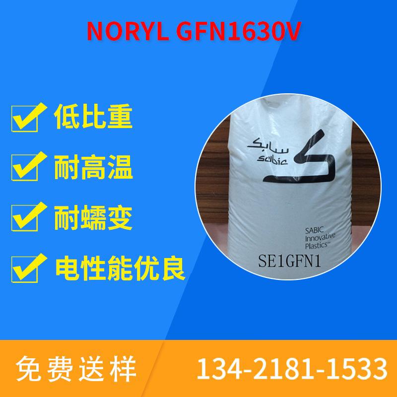 Noryl-GFN1630V