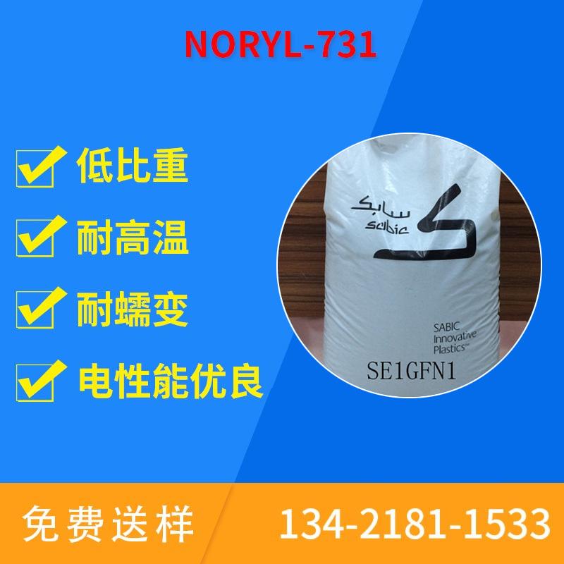 Noryl-731