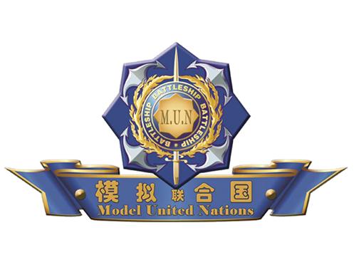 《模拟联合国》——跨部门沟通与协作
