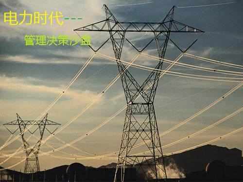 《电力时代》——经营决策及团队谈判