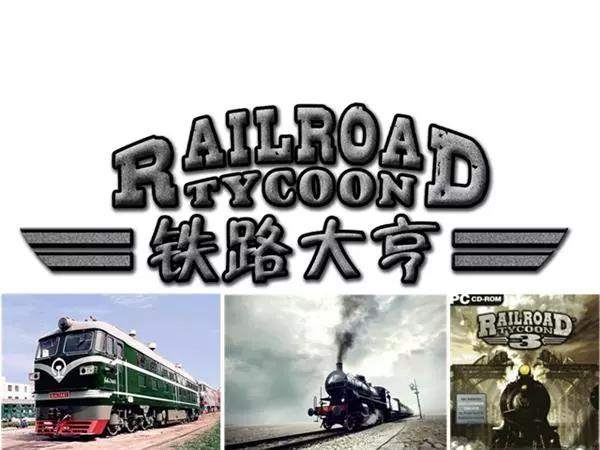 《铁路大亨》——营销致胜,销售模拟