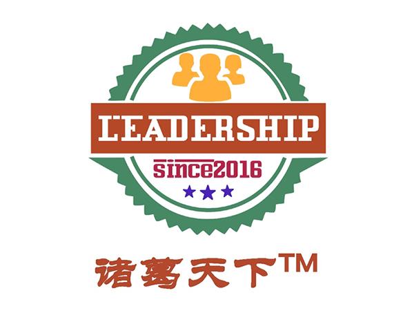 《诸葛天下》——领导力