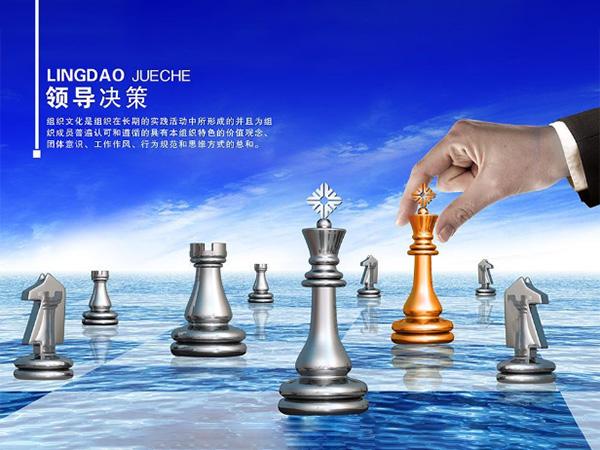 《商战风云》——战略决策与领导力精品沙盘