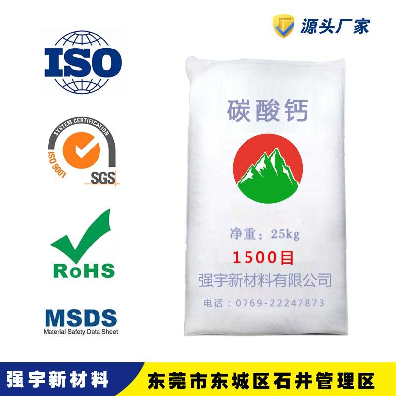1500目碳酸钙
