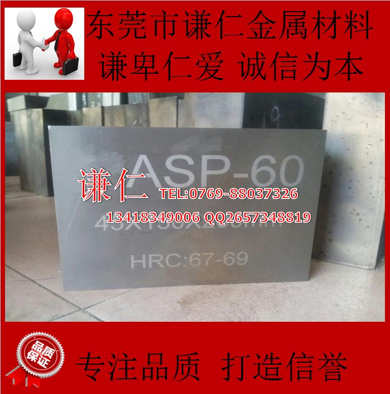 進口瑞典ASP60粉末高速鋼硬料 ASP60硬度67-69HRC