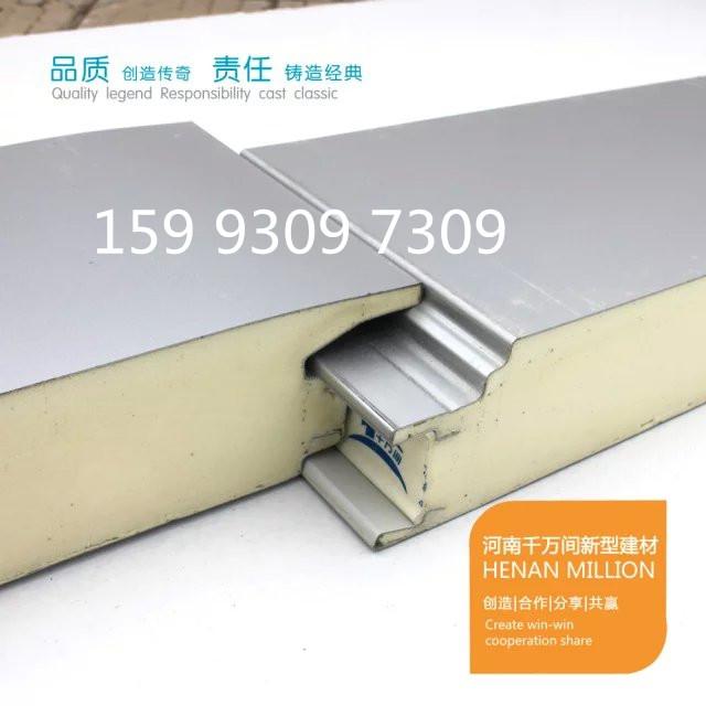 U型接扣,雙面彩鋼聚氨酯冷庫板