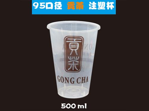 注塑杯 95-500 (貢茶)