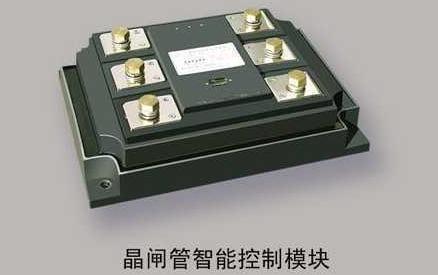 什么是晶閘管智能模塊