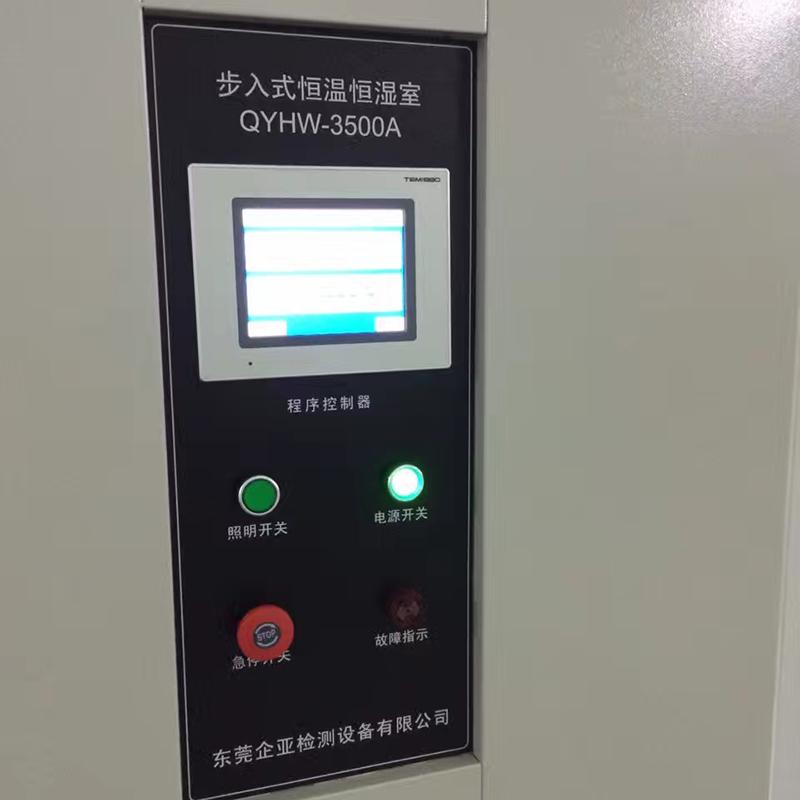 企亞檢測_航天_化學步入式恒溫恒濕試驗室保養